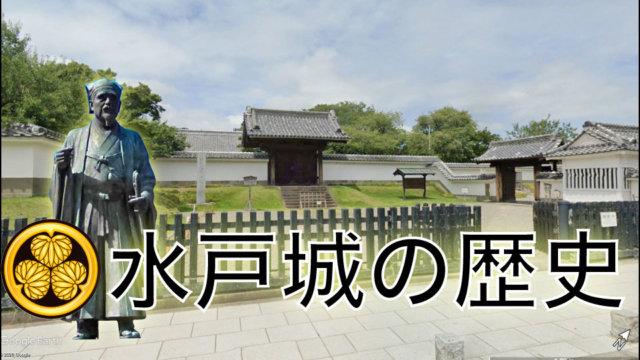 水戸城の歴史