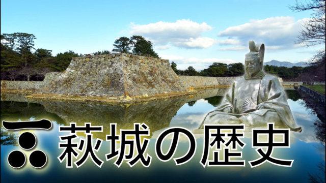 萩城の歴史