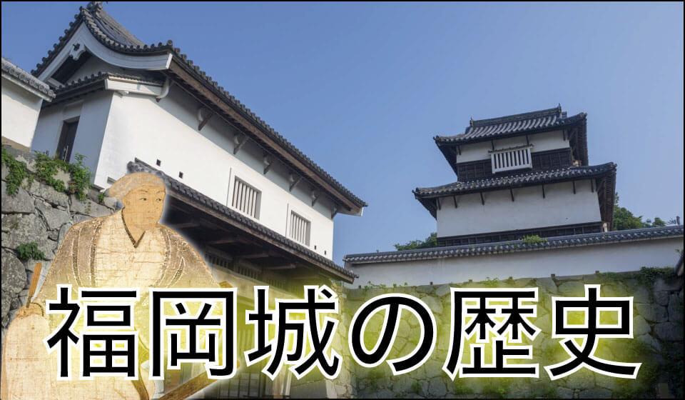 福岡城の歴史