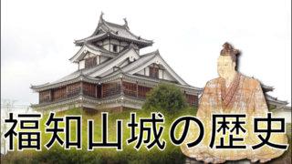 福知山城の歴史