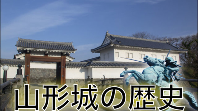 山形城の歴史