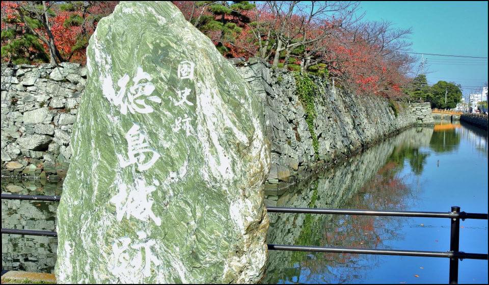 徳島城の水堀と石垣