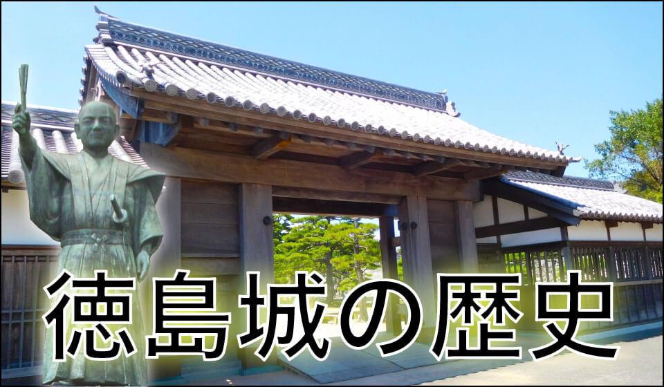 徳島城の歴史