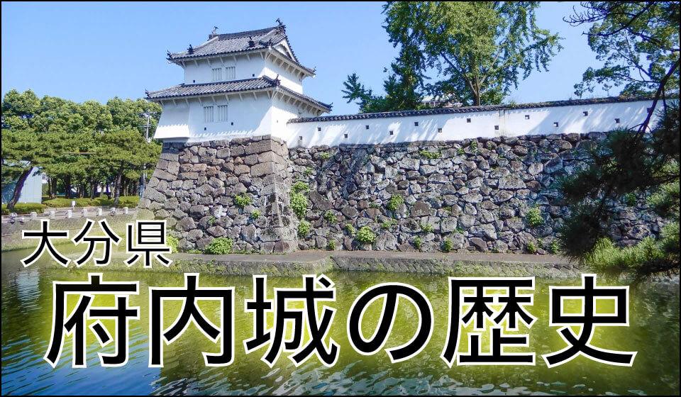 府内城の歴史