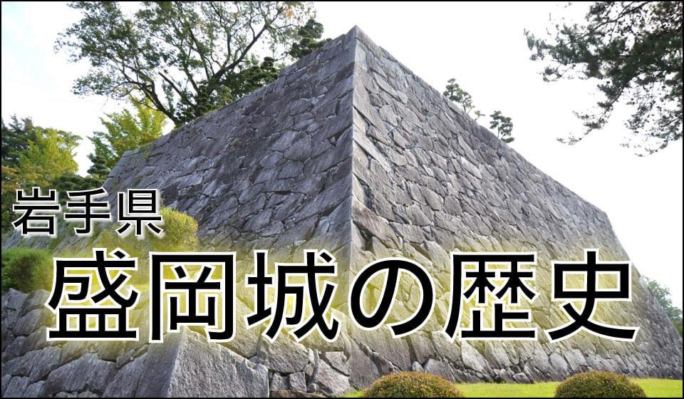 盛岡城の歴史