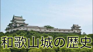 和歌山城の歴史