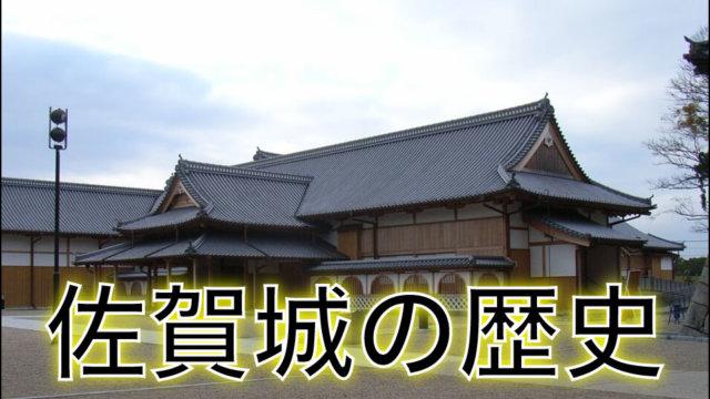 佐賀城の歴史