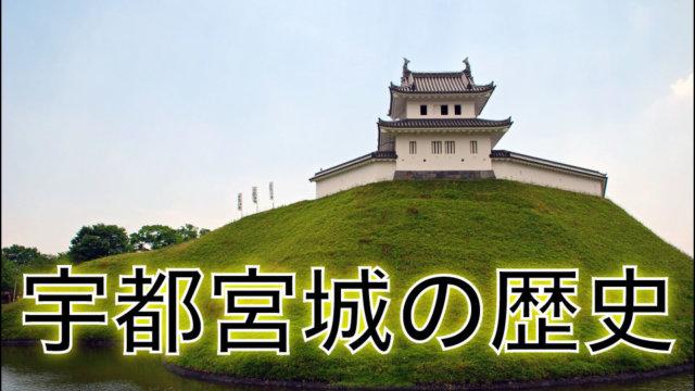 宇都宮城の歴史