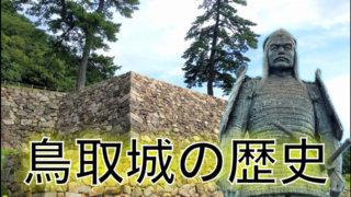 鳥取城の歴史