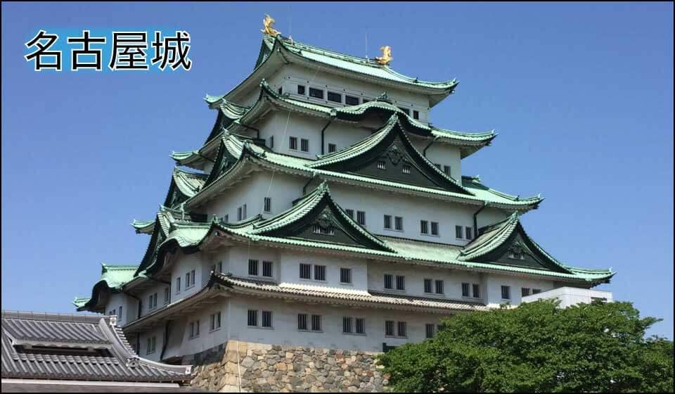層塔型天守に分類される名古屋城大天守