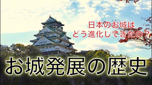 お城発展の歴史 日本のお城はどう進化してきたの?