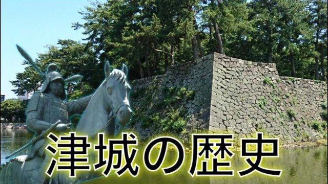 津城の歴史