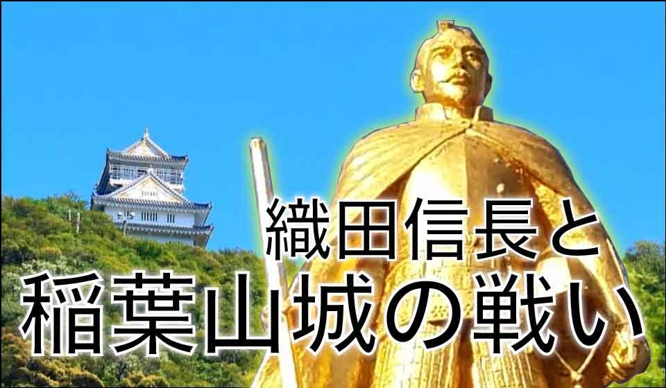 織田信長と稲葉山城の戦い