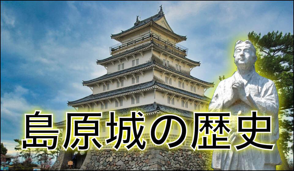 島原城の歴史