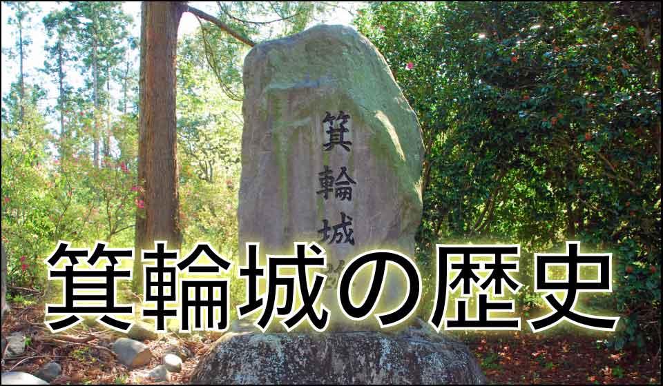 箕輪城の歴史