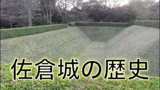 佐倉城の歴史