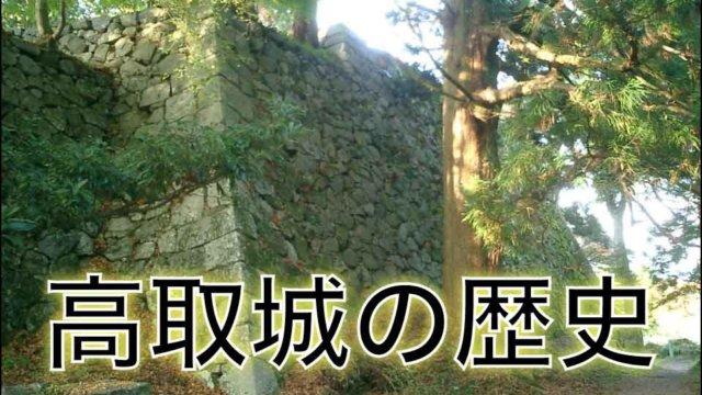 高取城の歴史