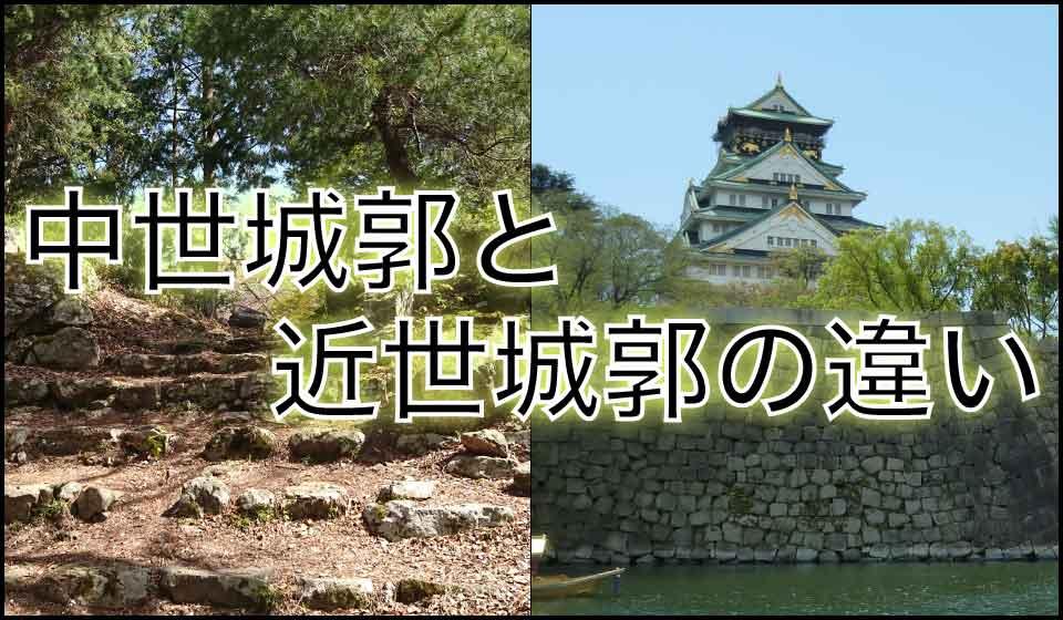 中世城郭と近世城郭の違い
