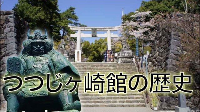つつじヶ崎館の歴史