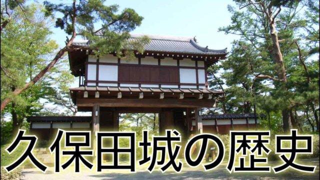 久保田城の歴史