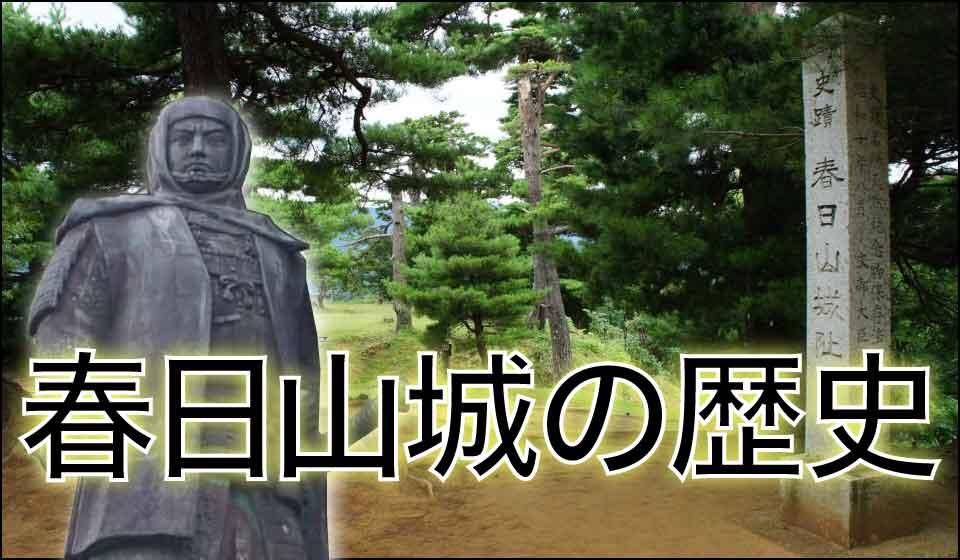 春日山城の歴史