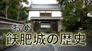 飫肥城の歴史