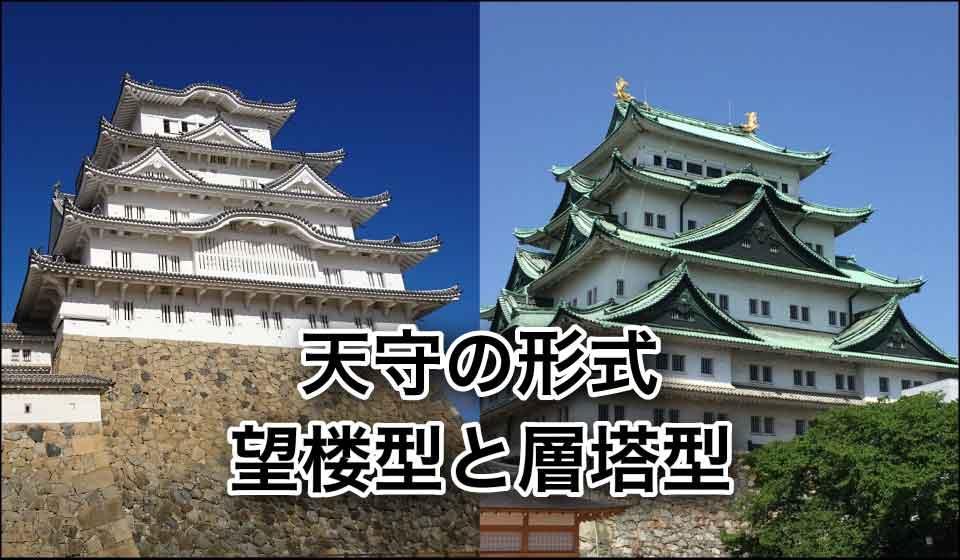 天守の形式望楼型と層塔型