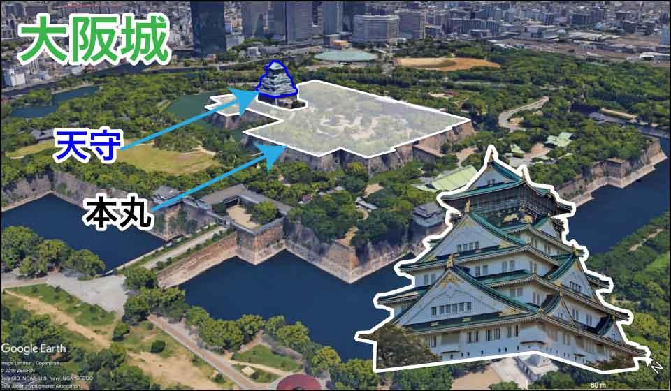 大阪城の本丸と天守
