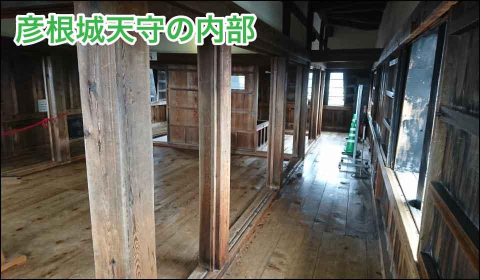 彦根城天守の内部