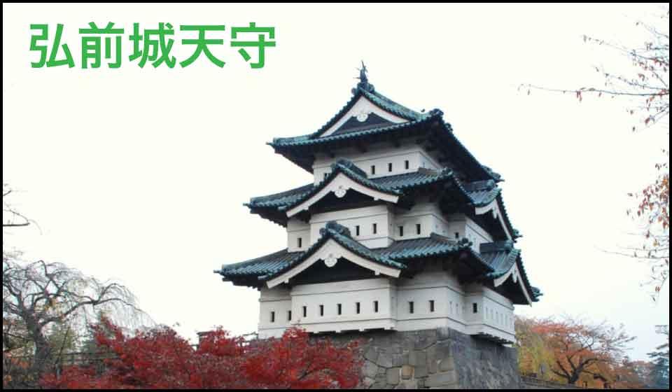 弘前城天守