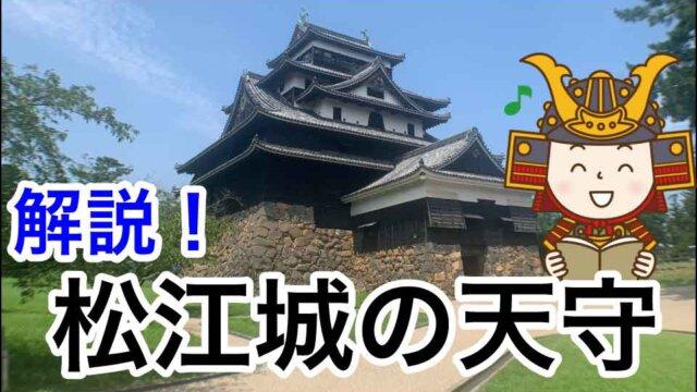 解説!松江城の天守
