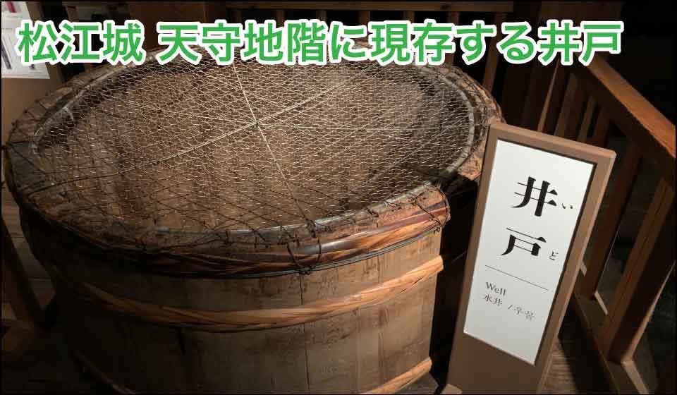 松江城天守の井戸