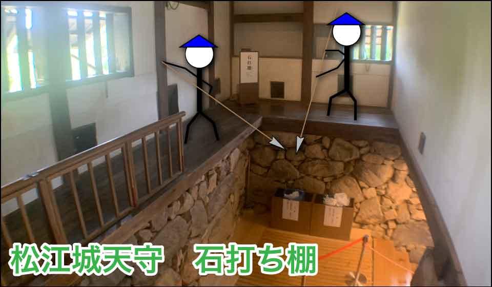 松江城天守石打ち棚