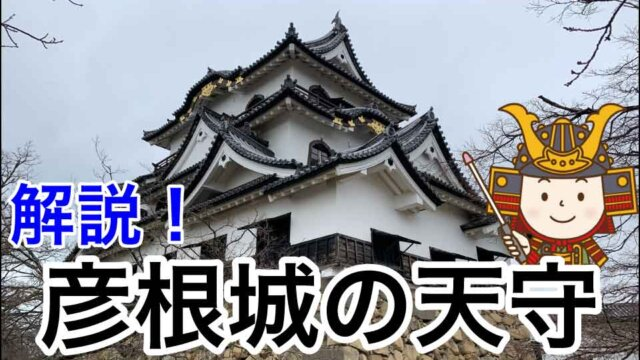 解説!彦根城の天守