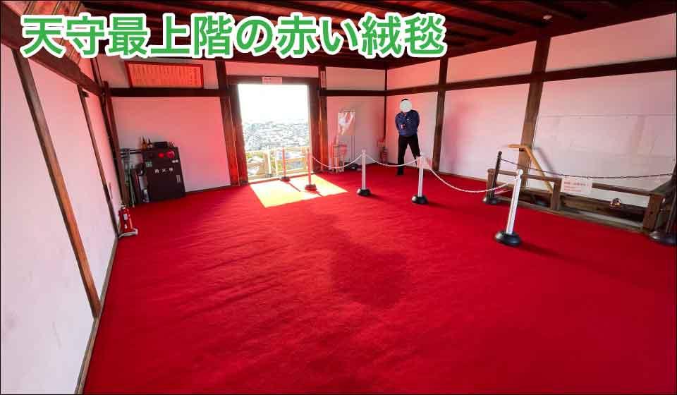 犬山城天守の最上階の赤い絨毯