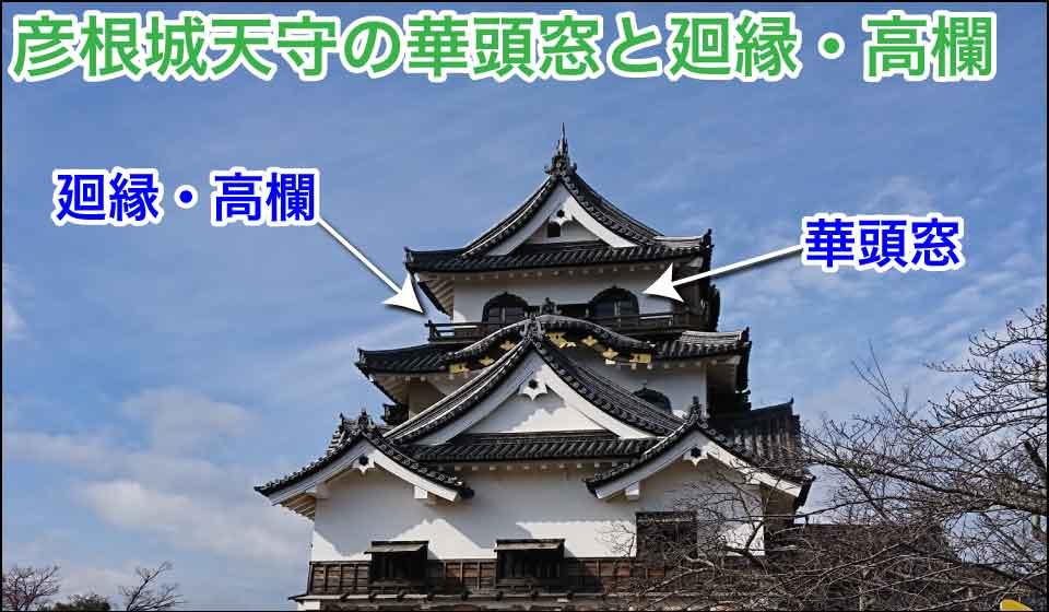 彦根城天守の華頭窓と廻縁・高欄