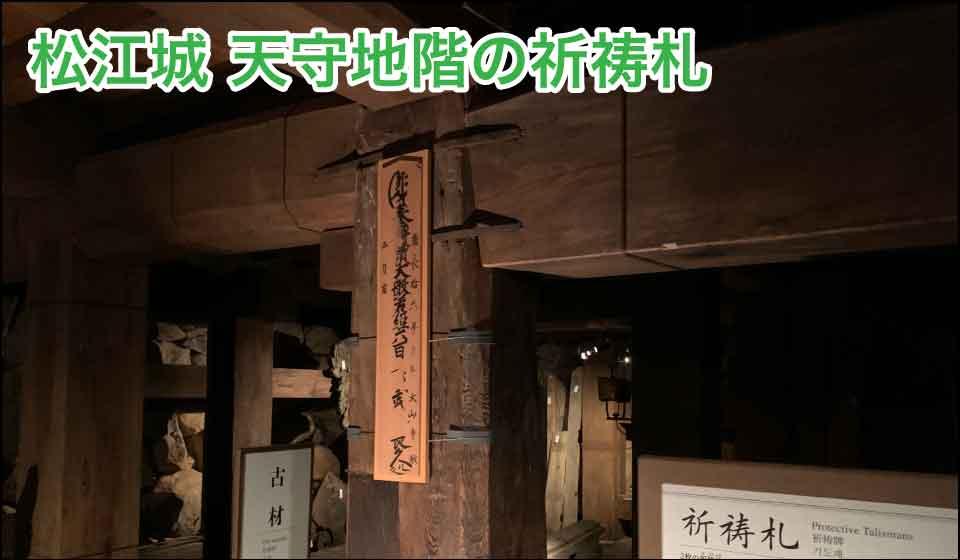 松江城天守の祈祷札