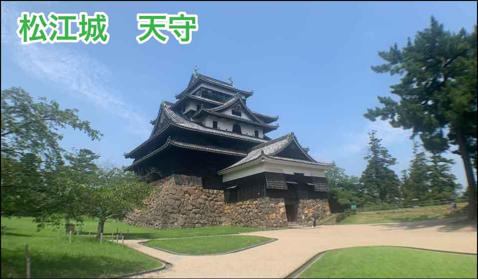 2015年に国宝に指定された松江城天守