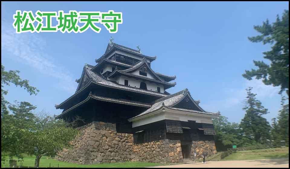 松江城天守