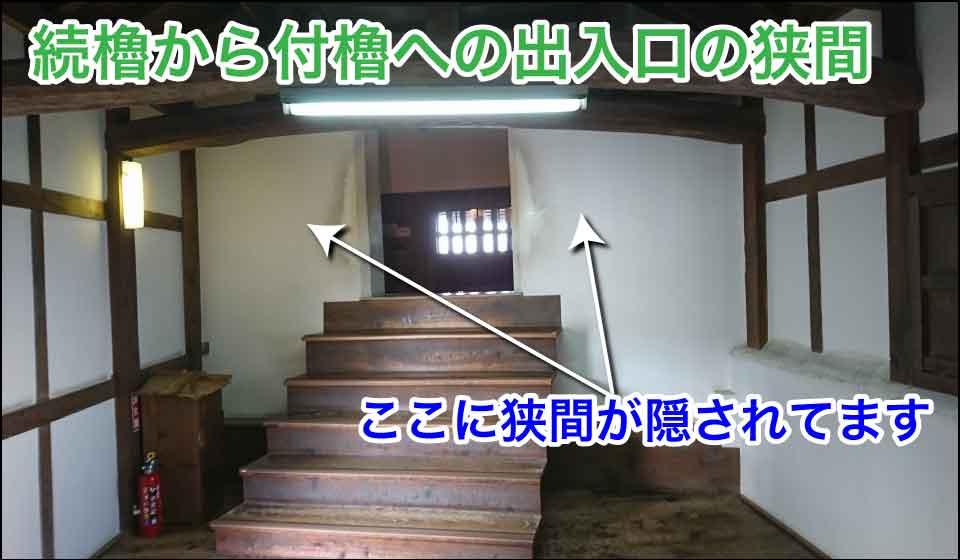 続櫓から付櫓への出入口の狭間