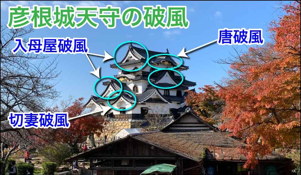 彦根城天守の破風