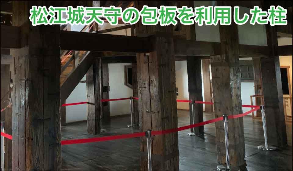 松江城天守の包板