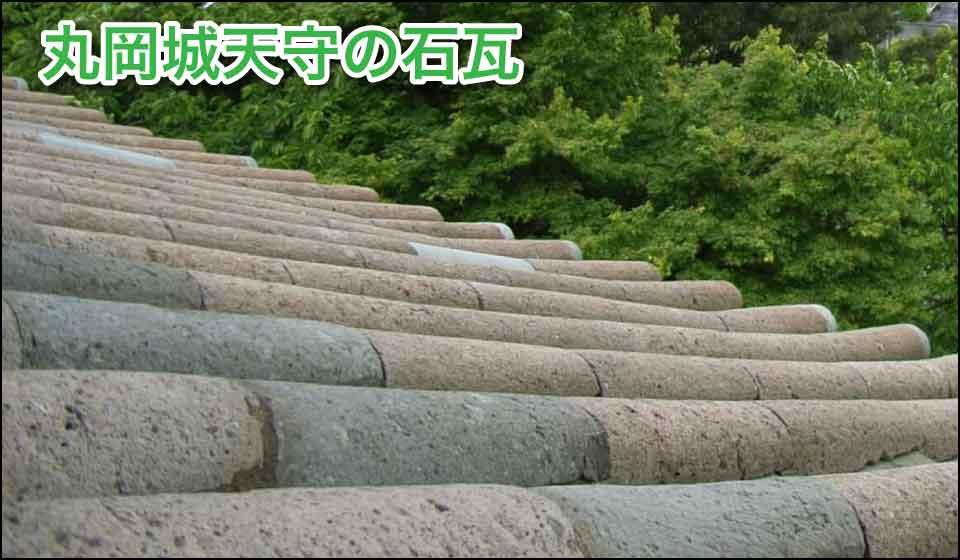 丸岡城天守の石瓦