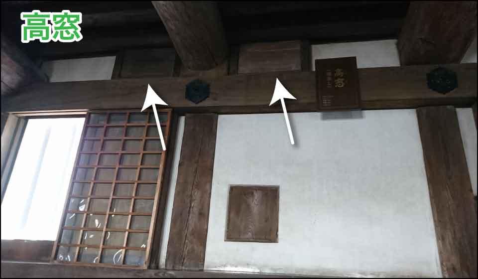 姫路城天守の高窓