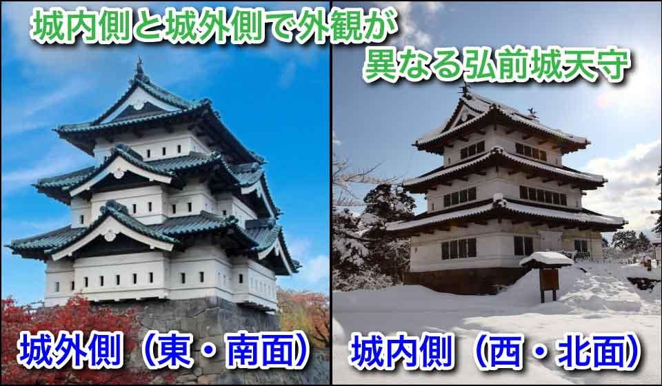 城内側と城外側で外観が異なる弘前城天守