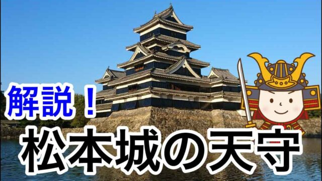 解説!松本城の天守