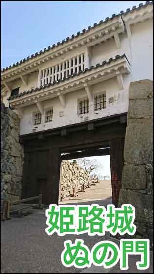 姫路城ぬの門