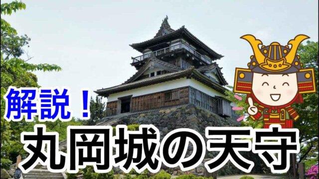 解説!丸岡城の天守