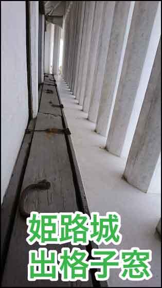 姫路城出格子窓
