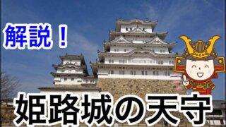 解説!姫路城の天守